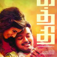 Aathi ! ;) from Kaththi | Translation & Inno Genga Cover Lyrics